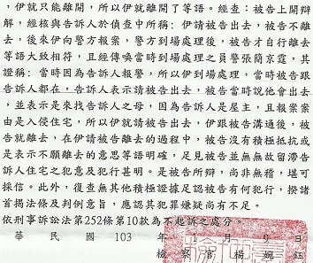 Taiwan prosecution document