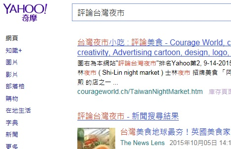 No1TaiwanNightMarketsYahoo10102015.jpg
