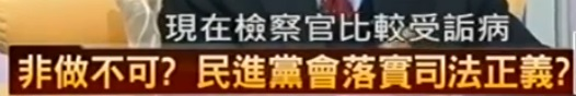 Taiwan prosecutor system got lots of problems / former Prime Minister