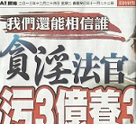 rotten prosecutors and judges in Taiwan