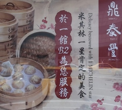 Din Tai Fung Michelin star